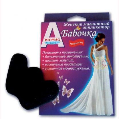 Купить Женский магнитный аппликатор - Бабочка в Москве по недорогой цене