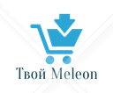 Твой Meleon